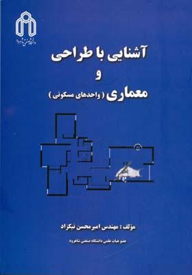 آشنايي با طراحي معماري (واحدهاي مسكوني) (نيكزاد) دانشگاه شاهرود