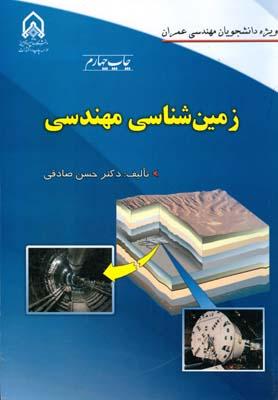 زمین شناسی برای مهندسین (صادقی) دانشگاه امام حسین