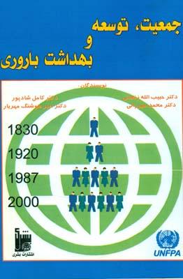 جمعيت ، توسعه و بهداشت باروري (زنجاني) نشر و تبليغ بشري