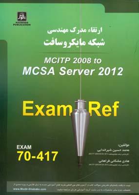 ارتقاء مدرك مهندسي شبكه مايكروسافت mcsa server 2012 exam ref 70-417 (شيرخدايي)