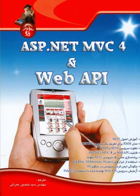 Asp.net mvc 4 & web api (عمراني) پندار پارس