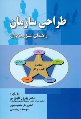 طراحی سازمان راهنمای عمل مدیران (قلیچ لی) صفار