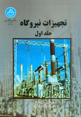 تجهیزات نیروگاه 2و1 (سلطانی) دانشگاه تهران