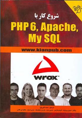 شروع كار با PHP6 Apache My SQL برونزيك (نقي پور) كيان رايانه