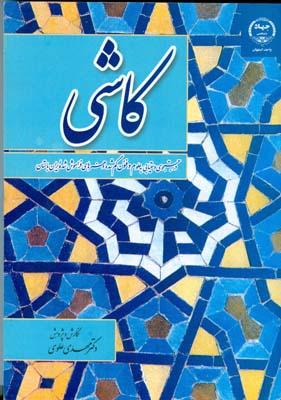 كاشي (علوي) واحد اصفهان