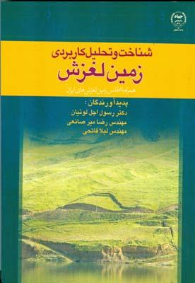 شناخت و تحليل كاربردي زمين لغزش (اجل لوئيان) واحد اصفهان