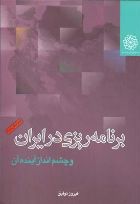 برنامه ريزي در ايران (توفيق) موسسه آموزش مديريت و برنامه ريزي