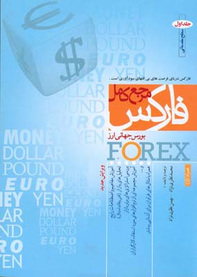 مرجع كامل فاركس بورس جهاني ارز (نظري نژاد) ترانه