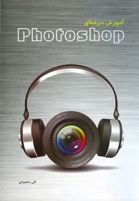 آموزش حرفه اي photoshop (محمودي) زانيس