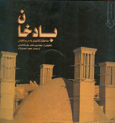 بادخان (احمدي نژاد) خاك