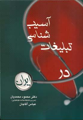 آسيب شناسي تبليغات در ايران (محمديان) حروفيه