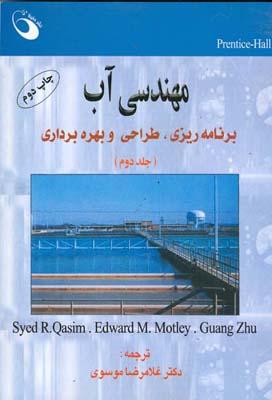 مهندسي آب برنامه ريزي،طراحي قاسم جلد 2 (موسوي) حفيظ
