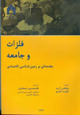 فلزات و جامعه آرنت (شمعانيان) دانشگاه گلستان