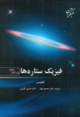 فيزيك ستاره ها فيليپس (بهار) مبتكران
