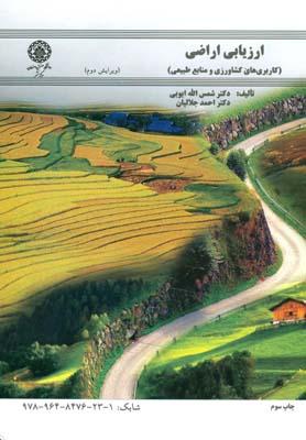 ارزيابي اراضي (ايوبي) مركز نشر اصفهان