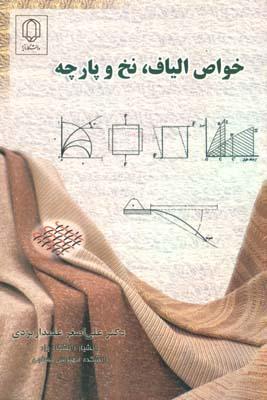 خواص الياف، نخ و پارچه (علمدار يزدي) دانشگاه يزد