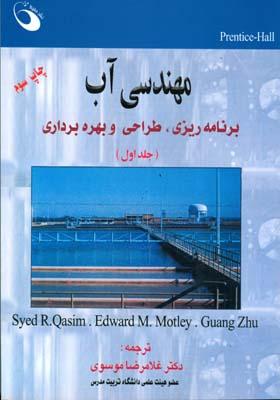 مهندسي آب برنامه ريزي،طراحي قاسم جلد 1 (موسوي) حفيظ