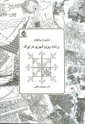 تحليلي از ويژگيهاي برنامه ريزي شهري در ايران (مشهديزاده دهاقاني) علم و صنعت