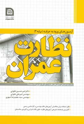 آزمون هاي ورود به حرفه نظارت عمران (خلوتي) خانه عمران