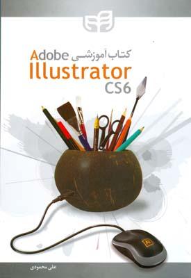 كتاب آموزشي adobe illustrator cs6 (محمودي) كيان رايانه