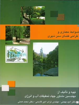 ضوابط معماري و طراحي فضاي سبز شهري (بهمني) آيندگان