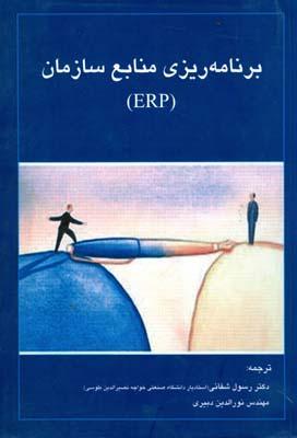 برنامه ريزي منابع سازمان ERP (شفائي) نصير