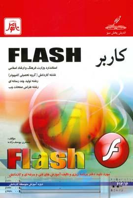 كاربر flash (يوسف زاده) ناقوس
