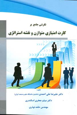نگرشي جامع بر كارت امتيازي متوازن و نقشه استراتژي (احمدي) توليد دانش