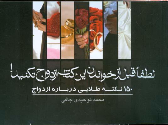 لطفا قبل از خواندن اين كتاب ازدواج نكنيد (توحيدي چافي) سرايش