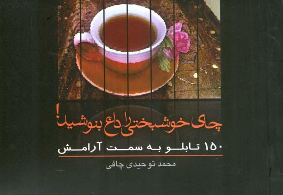 چاي خوشبختي را داغ بنوشيد (توحيدي چافي) سرايش