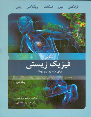 آشنايي با فيزيك زيستي جلد 2 (ابوكاظمي) نوپردازان