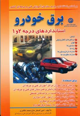 برق خودرو درجه 1 و 2 (محمد طاهري) تورنگ