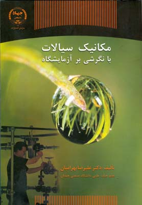 مكانيك سيالات با نگرشي بر آزمايشگاه (بهراميان) جهاد دانشگاهي