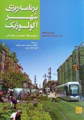 برنامه ريزي شهر اكولوژيك تاي (رهنما) جهاد دانشگاهي مشهد