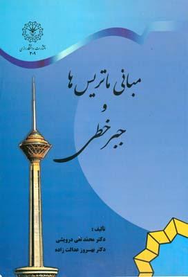 مباني ماتريس ها و جبر خطي (درويشي) دانشگاه رازي