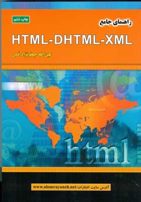 راهنماي جامع Html-dhtml-xml (قمي) علوم رايانه