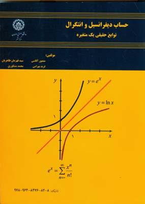 حساب ديفرانسيل و انتگرال توابع حقيقي يك متغيره (آقاسي) دانشگاه صنعتي اصفهان