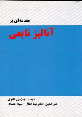 مقدمه اي بر آناليز تابعي كانوي (اتفاق) آرنا