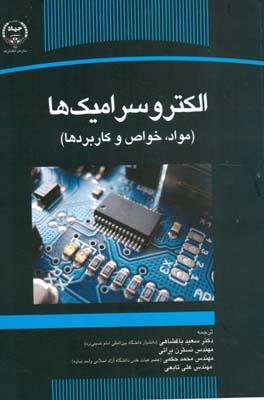الكتروسراميك ها (مواد،خواص و كاربردها) مولسن (باغشاهي) جهاد دانشگاهي