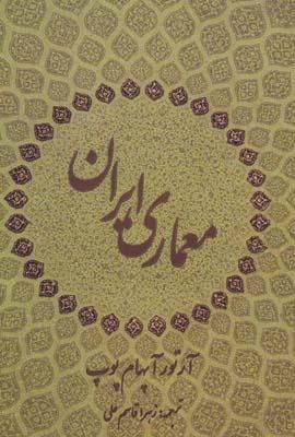 معماري ايران پوپ (قاسم علي) آسيم