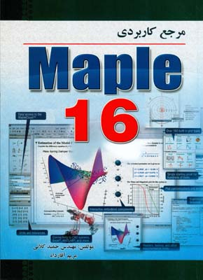 مرجع كاربردي Maple 16 (كلائي) بيشه