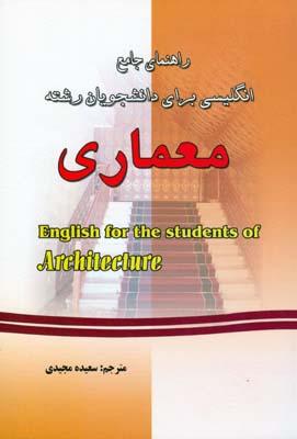 راهنماي جامع انگليسي براي دانشجويان معماري (مجيدي) فرهنگ روز