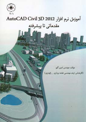 آموزش نرم افزار Autocad civil 3d 2012 (گيو) ماهواره