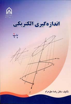 اندازهگيري الكتريكي (حق مرام) امام حسين