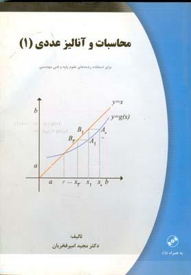 محاسبات و آناليز عددي 1 (اميرفخريان) شرح