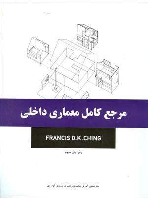 مرجع كامل معماري داخلي چينگ (محمودي) كتاب بيهق