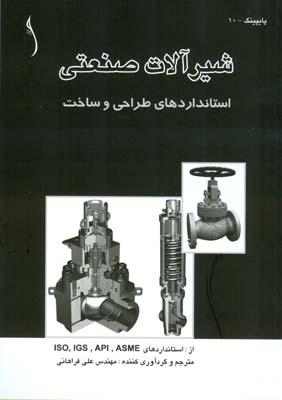 شيرآلات صنعتي استانداردهاي طراحي و ساخت (فراهاني) طراح