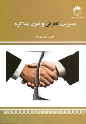مديريت تعارض و فنون مذاكره (مهدوي راد) مركز مديريت دولتي