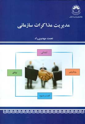 مديريت مذاكرات سازماني (مهدوي راد) مركز مديريت دولتي