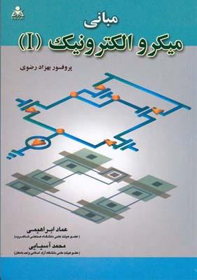 مباني ميكرو الكترونيك رضوي جلد 1 (ابراهيمي) اميد انقلاب